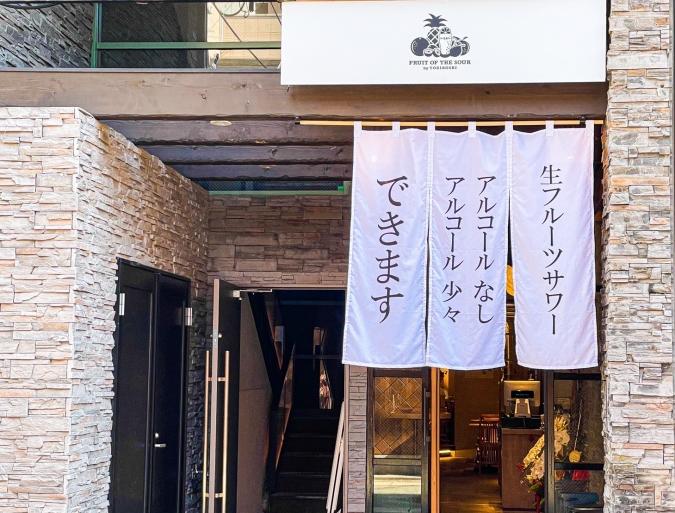 『大衆鶏焼酒場トリボシ大名店』外観